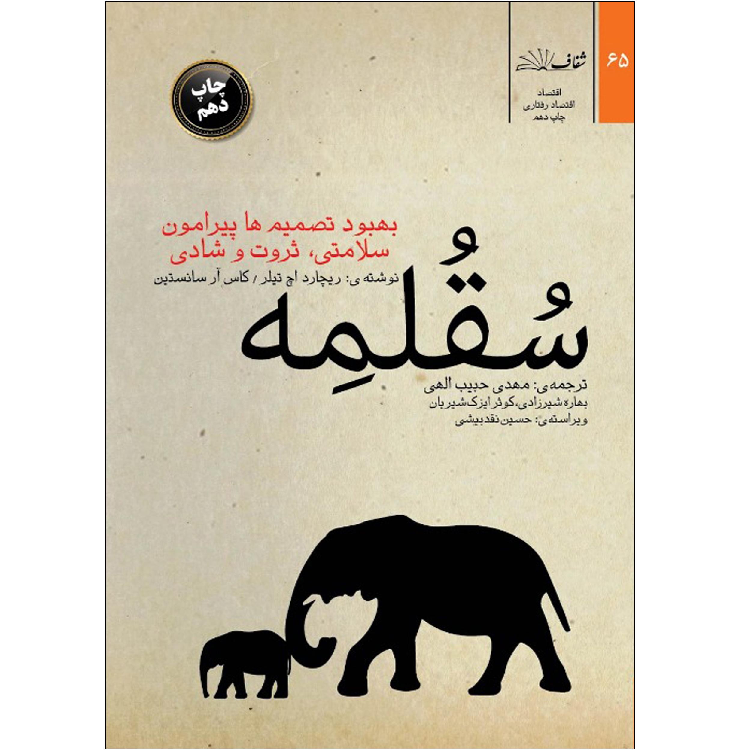 خرید                      کتاب سقلمه اثر ریچارد تیلر و کاس آر سانستین نشر شفاف