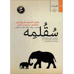 کتاب سقلمه اثر ریچارد تیلر و کاس آر سانستین نشر شفاف