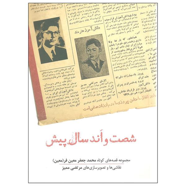 کتاب شصت و اند سال پیش اثر محمدجعفر معین فر نشر نشانه
