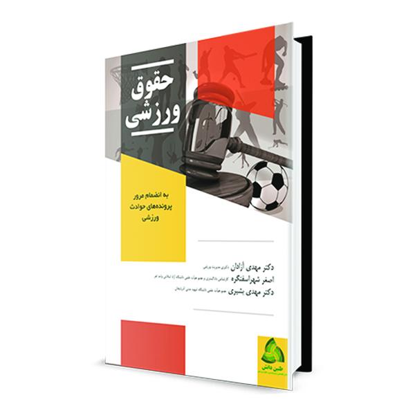 کتاب حقوق ورزشی اثر جمعی از نویسندگان انتشارات طنین دانش
