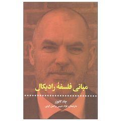 کتاب مبانی فلسفه رادیکال اثر چاد کائوزر نشر علمی و فرهنگی