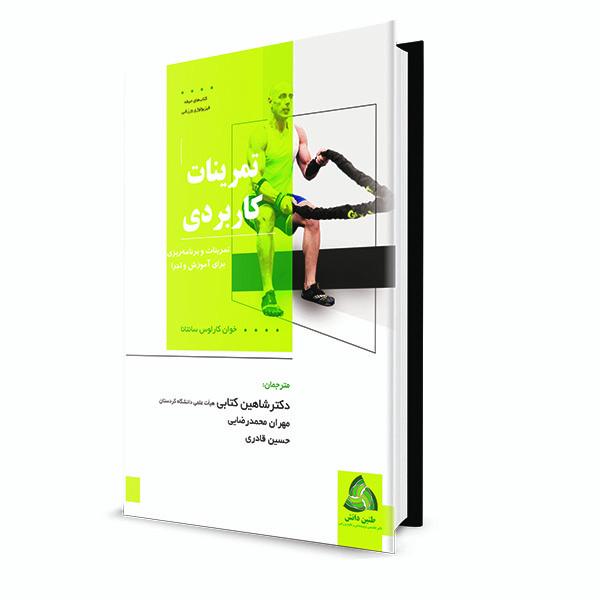 کتاب تمرینات کاربردی اثر خوان کارلوس سانتانا انتشارات طنین دانش