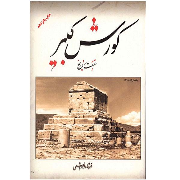 کتاب کورش کبیر حقیقت تاریخ