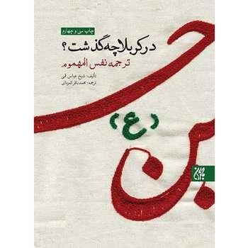 کتاب در کربلا چه گذشت اثر شیخ عباس قمی انتشارات جمکران