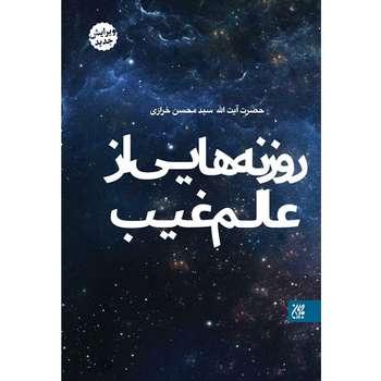 کتاب روزنه هایی از عالم غیب اثر آیت الله سیدمحسن خرازی انتشارات جمکران