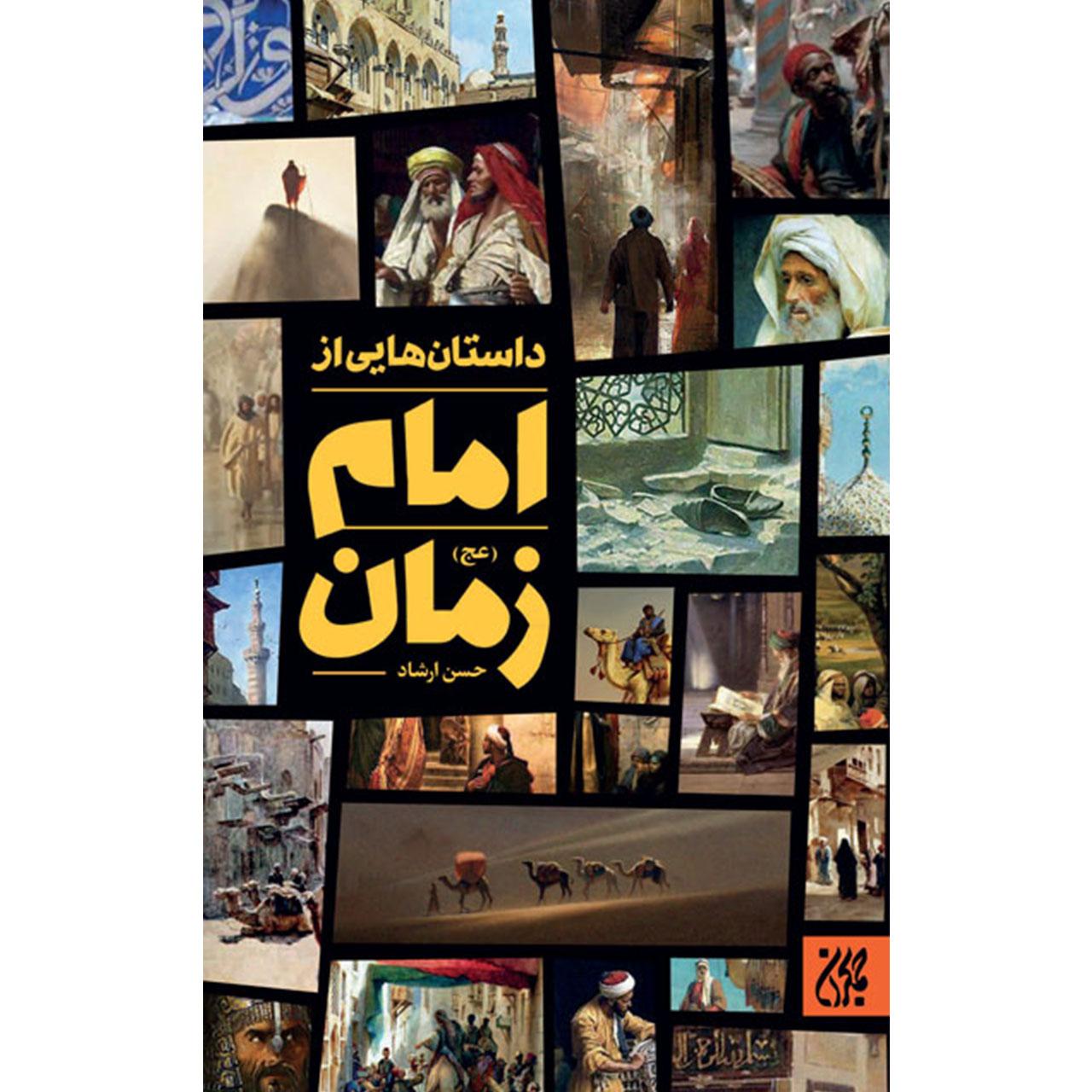 خرید                      کتاب داستان هایی از امام زمان (عج) اثر حسن ارشاد انتشارات جمکران