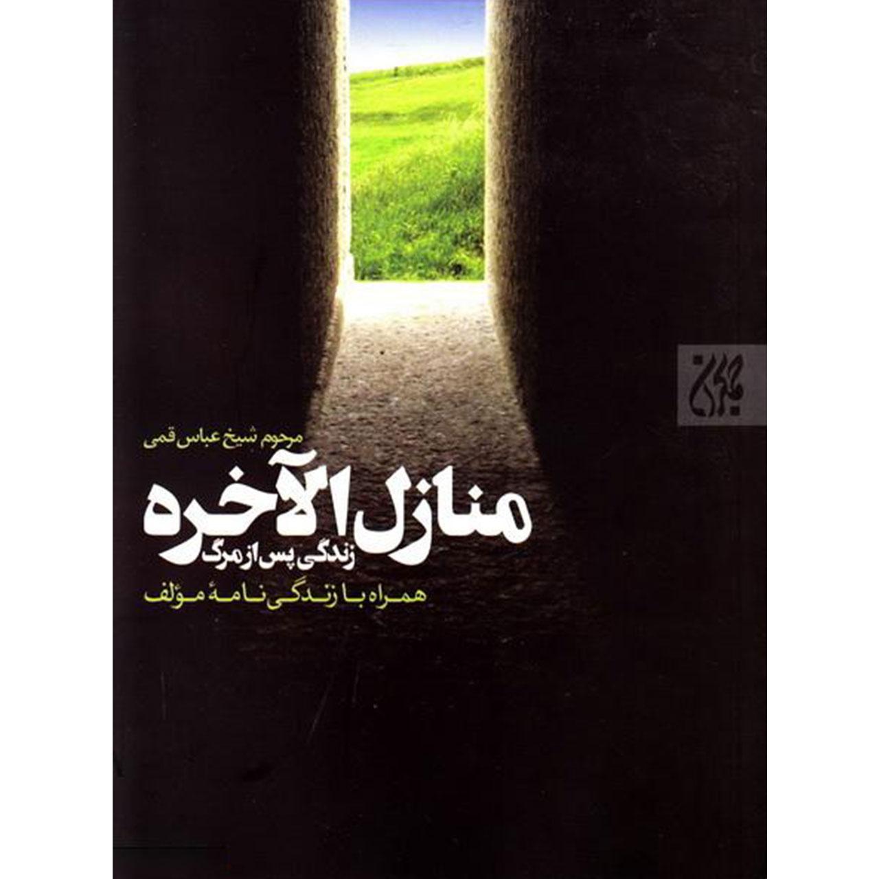 خرید                      کتاب منازل الآخره اثر شیخ عباس قمی انتشارات جمکران