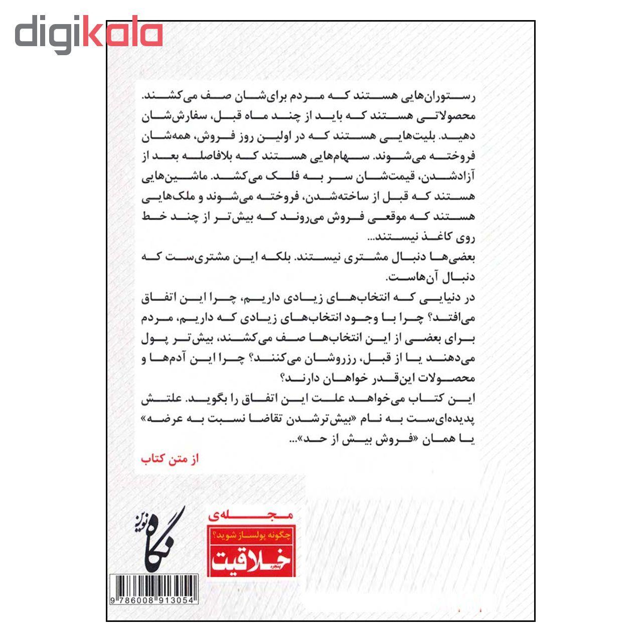 کتاب رسیدن به فروش بیش از حد اثر دنیل پریستلی انتشارات نگاه نوین main 1 2