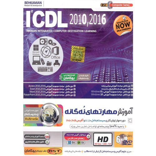 آموزش مهارتهای نه گانه 2016-2010 ICDL نشر بهکامان