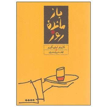 کتاب باز مانده روز اثر کازوئو ایشی گورو انتشارات کارنامه