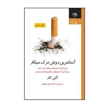 کتاب آسانترین روش ترک سیگار اثر آلن کار نشر روزگار