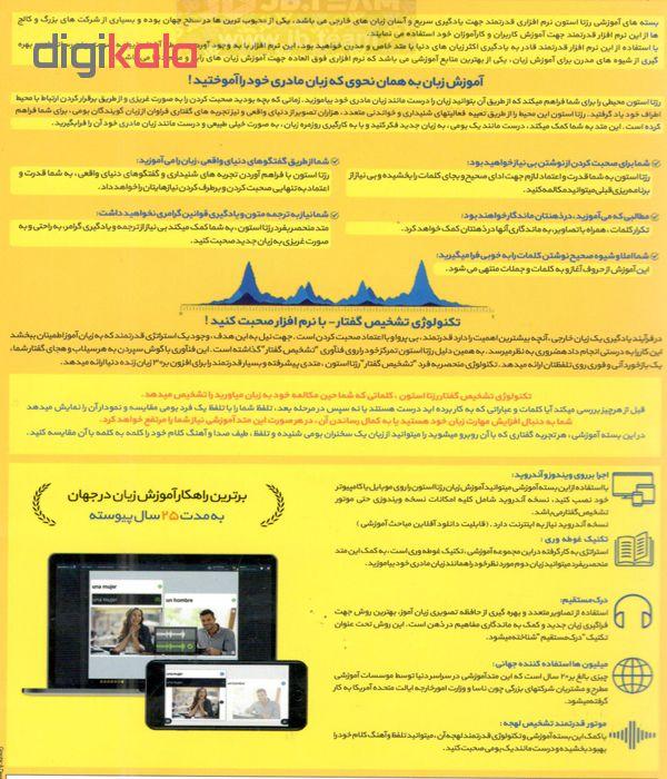 نرم افزار آموزش زبان انگلیسی نشر جی بی تیم