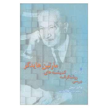 کتاب بررسی روشنگرانه اندیشه های مارتین هایدگر اثر والتر بیمل نشر سروش