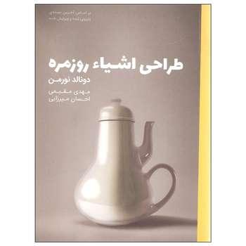 کتاب طراحی اشیاء روزمره اثر دونالد نورمن انتشارات کتاب وارش