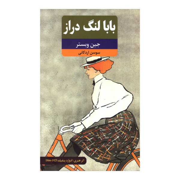کتاب بابا لنگ دراز اثر جین وبستر انتشارات نوید ظهور