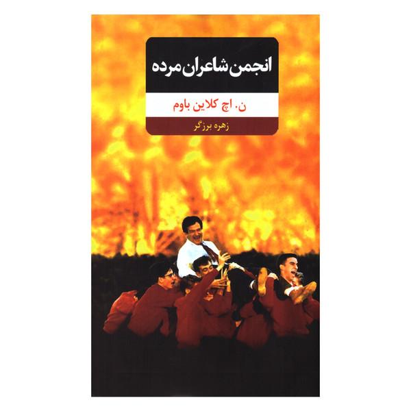 کتاب انجمن شاعران مرده اثر ن.اچ کلاین باوم انتشارات نوید ظهور