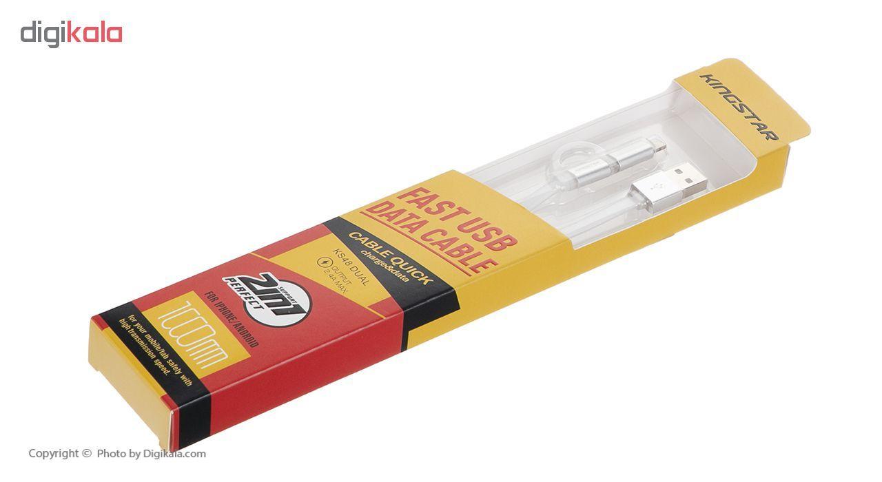 کابل تبدیل USB به microUSB/لایتنینگ کینگ استار مدل KS48 طول 1متر main 1 3