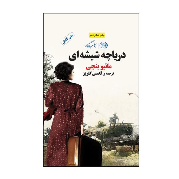 کتاب دریاچه شیشه ای اثر مائیو بنچی نشر روزگار