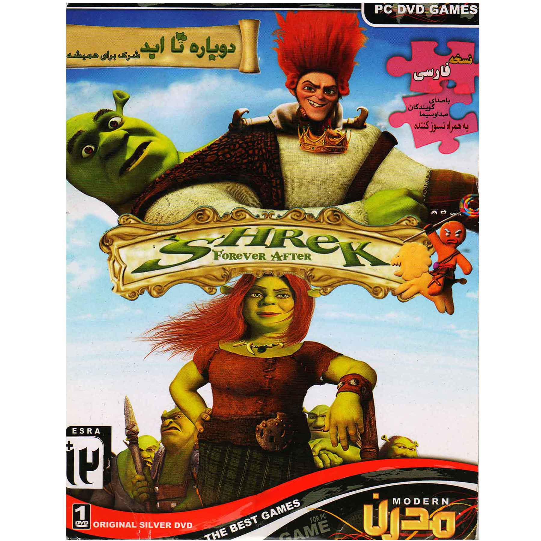 خرید اینترنتی بازی Shrek Forever After مخصوص pc اورجینال
