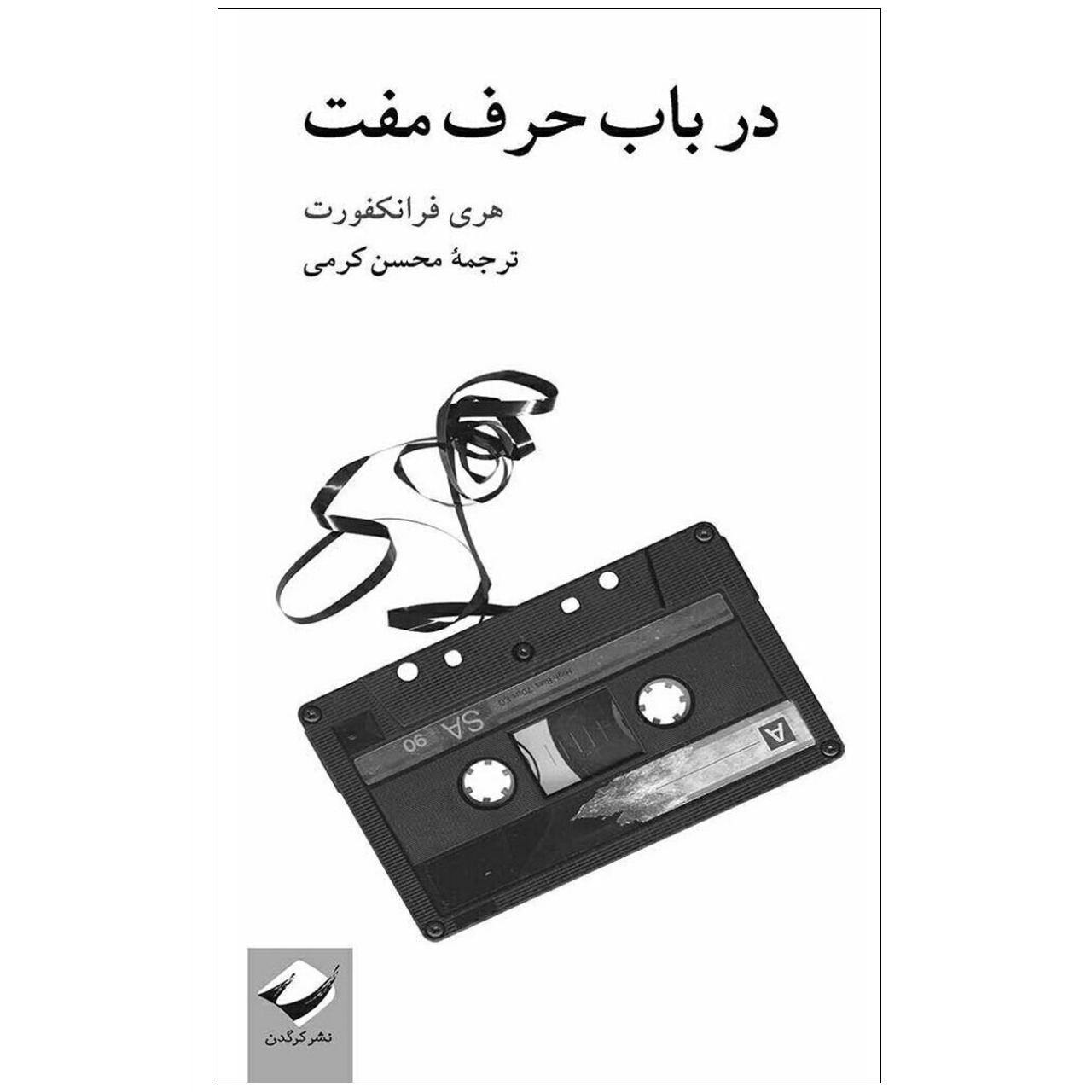 کتاب در باب حرف مفت اثر هری فرانکفورت نشر کرگدن