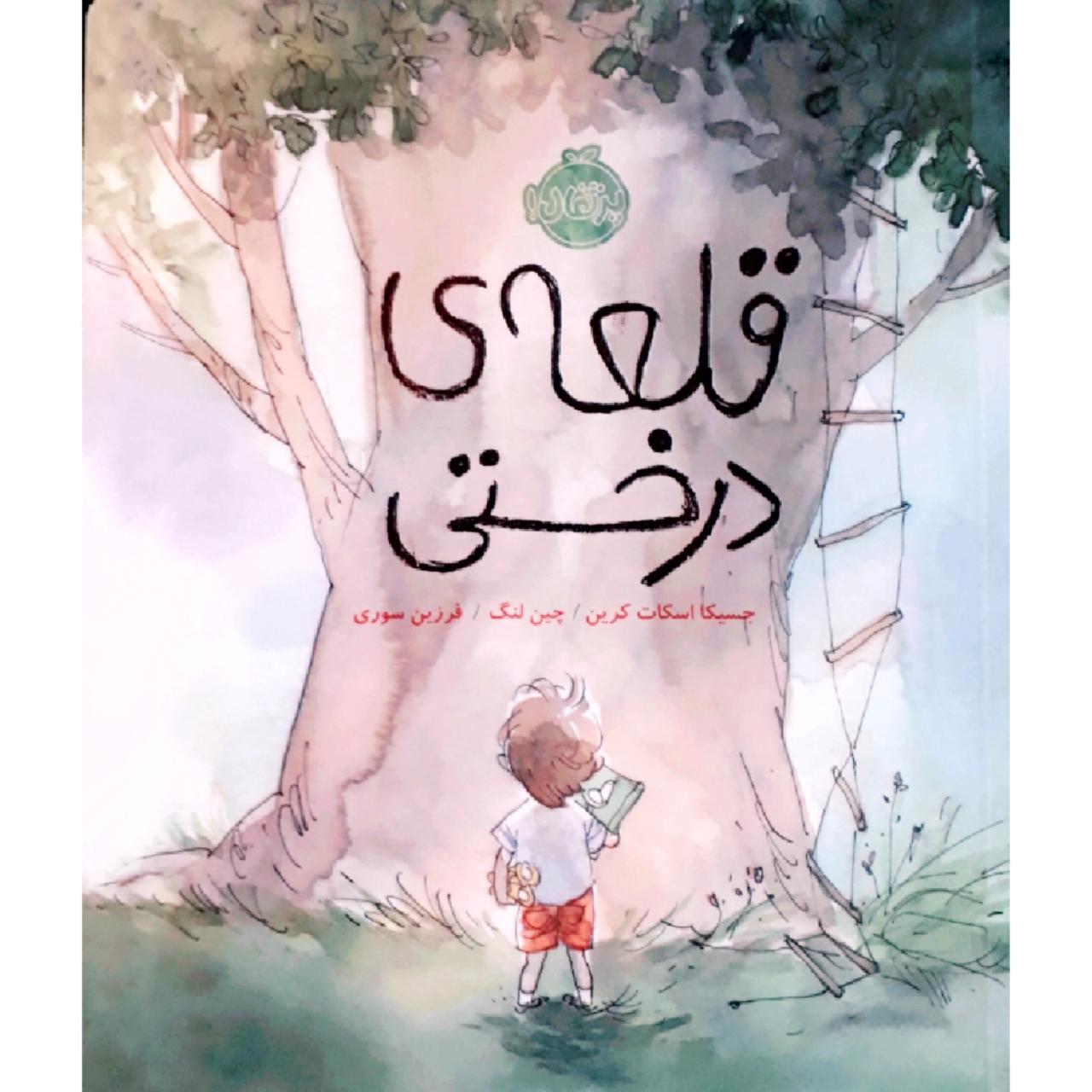 خرید                      کتاب قلعه ی درختی اثر جسیکا اسکات کرین و چین لنگ انتشارات پرتقال