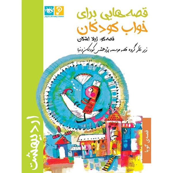 کتاب صوتی قصه هایی برای خواب کودکان (اردیبهشت)