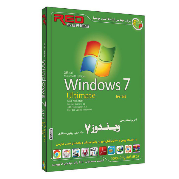 سیستم عامل ویندوز 7 نسخه Ultimate نشر ارتباط گستر پرشیا