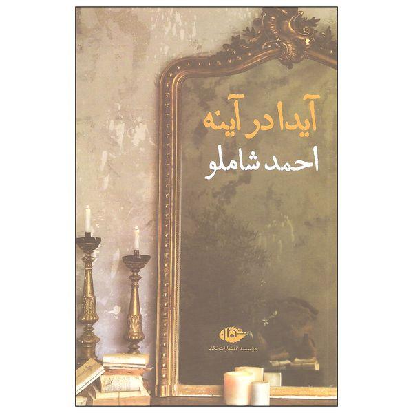 کتاب آیدا در آینه اثر احمد شاملو نشر نگاه