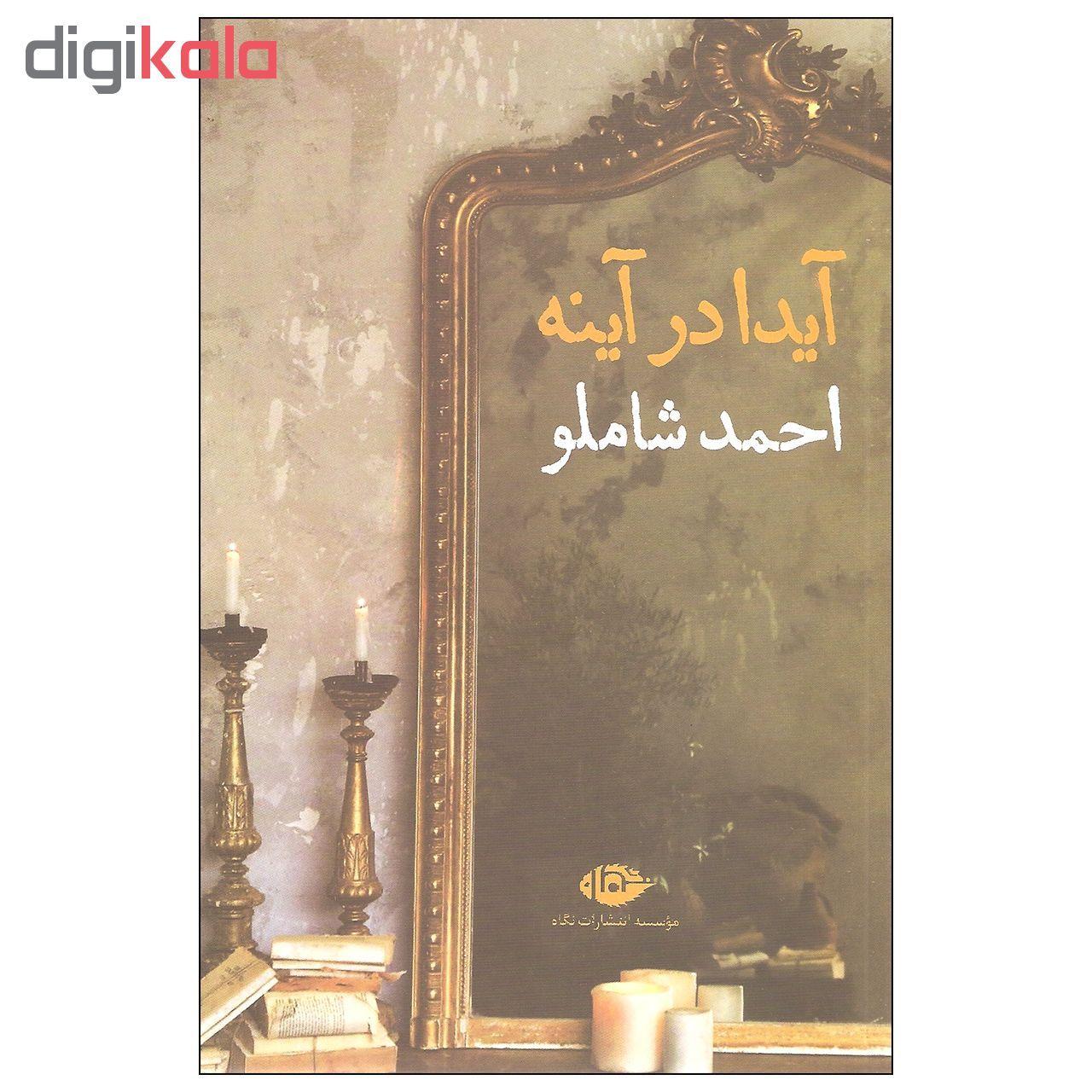 کتاب آیدا در آینه اثر احمد شاملو نشر نگاه main 1 1