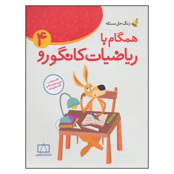 کتاب همگام با ریاضیات کانگورو 4 اثر افسانه یداله دماوندی نشر فاطمی