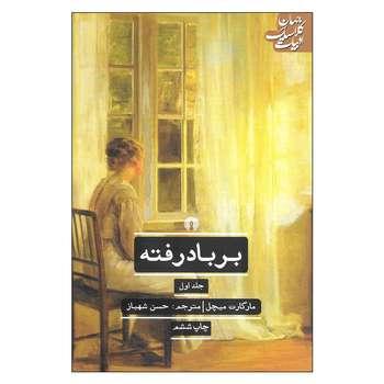کتاب بر باد رفته اثر مارگارت میچل نشر علمی فرهنگی دو جلدی