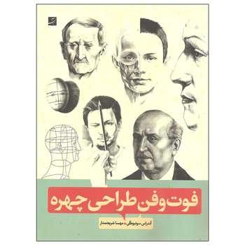 کتاب فوت و فن طراحی چهره اثر آندراس سونیوگی نشر آبان