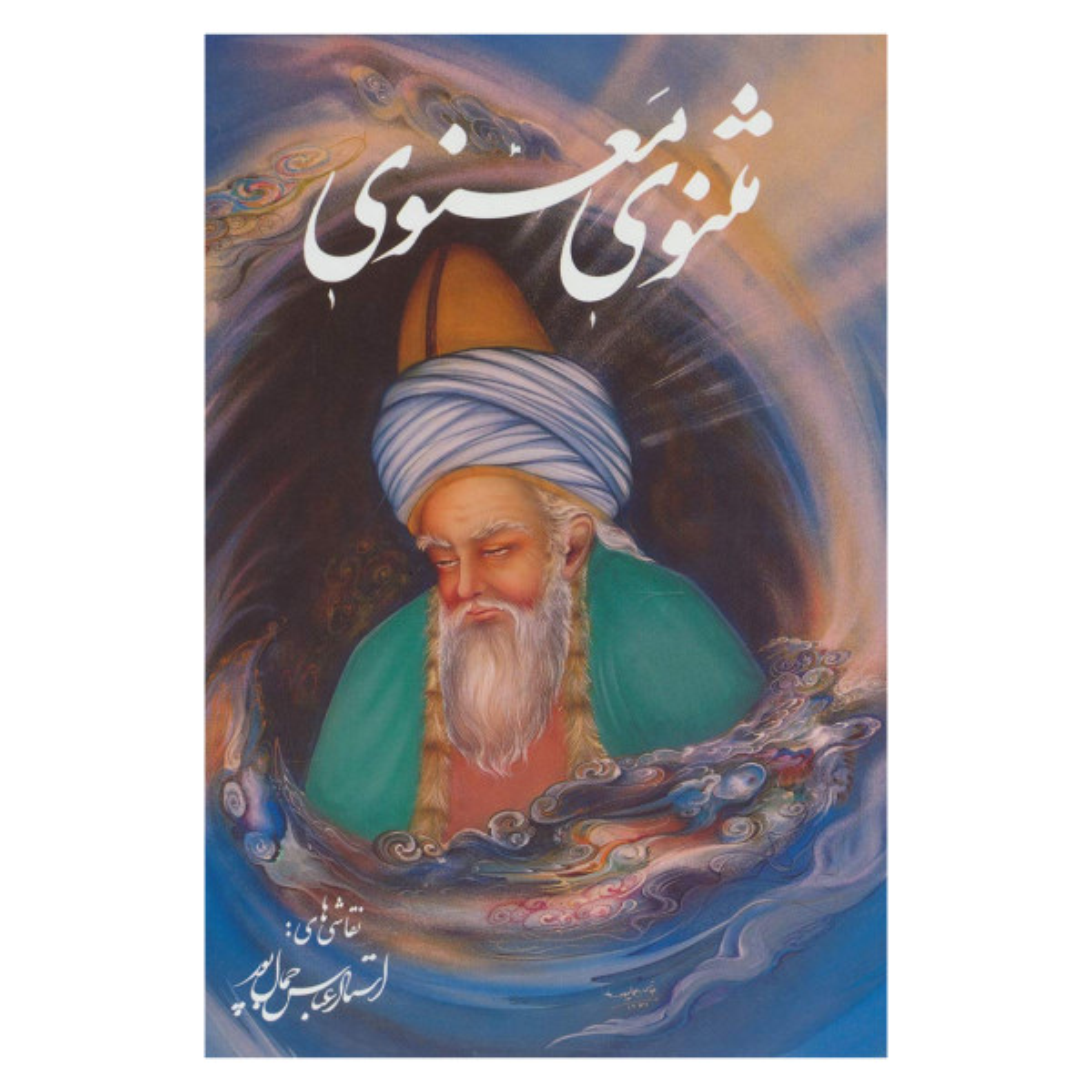 کتاب مثنوی معنوی اثر مولانا جلال الدین محمد بلخی انتشارات خانه فرهنگ و هنر گویا