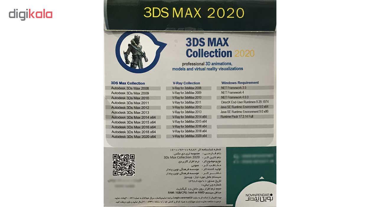 مجموعه نرم افزار 3DS Max Collection نسخه 2020 نشر نوین پندار main 1 2