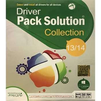 مجموعه نرم افزار Driver Pack Solution Collection نسخه 13/14 نشر نوین پندار
