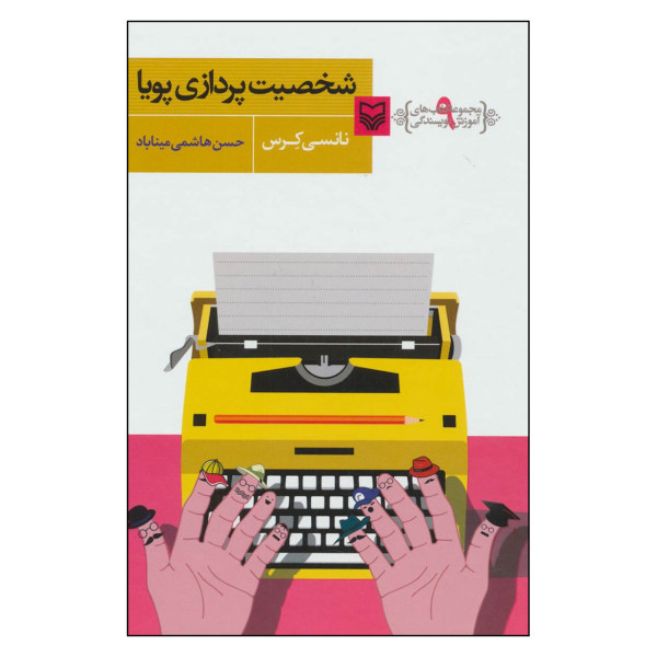 کتاب شخصیت پردازی پویا مجموعه کتاب های آموزش نویسندگی 9 اثر نانسی کرس انتشارات سوره مهر