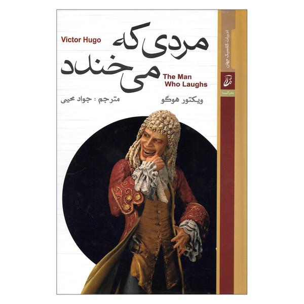 کتاب مردی که می خندد اثر ویکتور هوگو انتشارات آتیسا