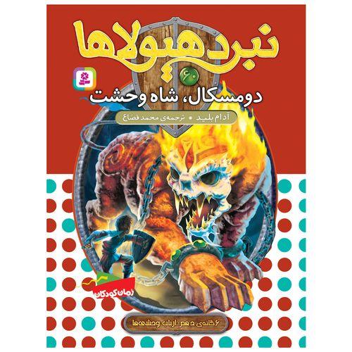 کتاب نبرد هیولاها 60 دومسکال، شاه وحشت اثر آدام بلید انتشارات قدیانی
