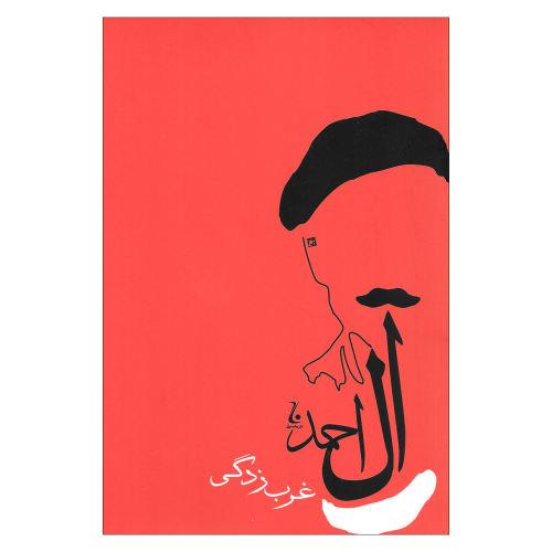 کتاب غرب زدگی اثر جلال آل احمد انتشارات جامه دران