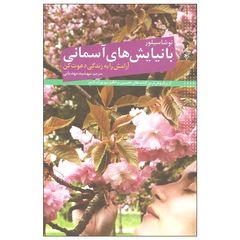 کتاب با نیایش های آسمانی اثر توشا سیلور نشر ترانه