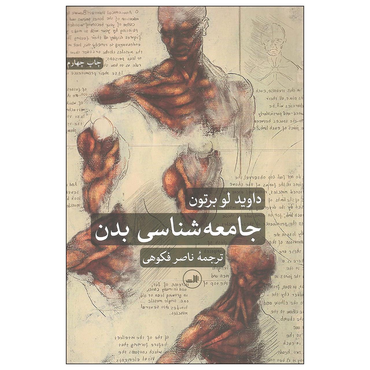 کتاب جامعه شناسی بدن اثر داوید لو برتون نشر ثالث