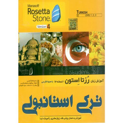 نرم افزار آموزش زبان ترکی استانبولی رزتا استون نشر مانا افزار رایانه