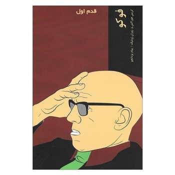 کتاب فوکو قدم اول اثر کریس هوراکس و زوران ژوتیک نشر شیرازه