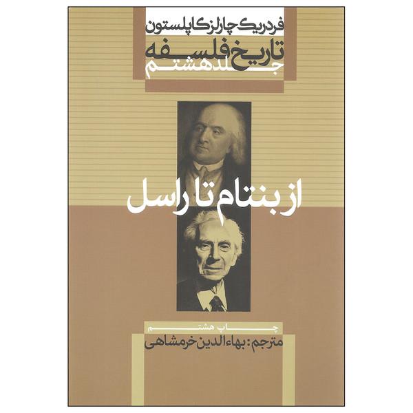 کتاب تاریخ فلسفه اثر فردریک چارلز کاپلستون نشر علمی و فرهنگی جلد هشتم