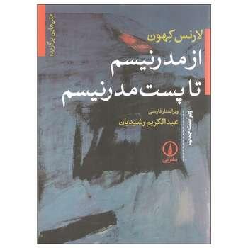 کتاب از مدرنیسم تا پست مدرنیسم اثر لارنس کهون نشر نی