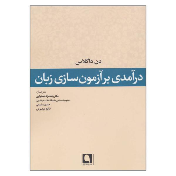 کتاب درآمدی بر آزمون سازی زبان دن داگلاس انتشارات نویسه پارسی