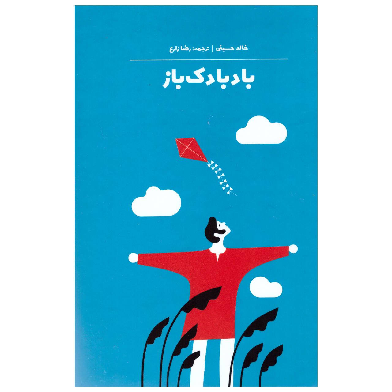 کتاب بادبادک باز اثر خالد حسینی نشر جهان کتاب