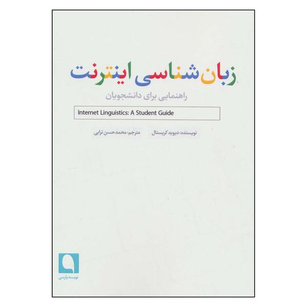 کتاب زبان شناسی اینترنت اثر دیوید کریستال انتشارات نویسه پارسی