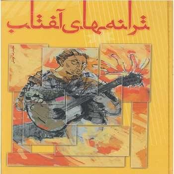 کتاب ترانه های آفتاب اثر محمدرضا توسلی نشر مولف