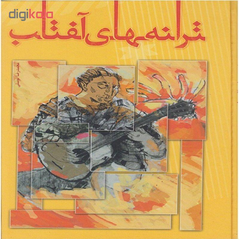 خرید                      کتاب ترانه های آفتاب اثر محمدرضا توسلی نشر مولف